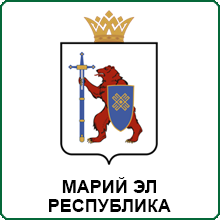 Республика Марий Эл